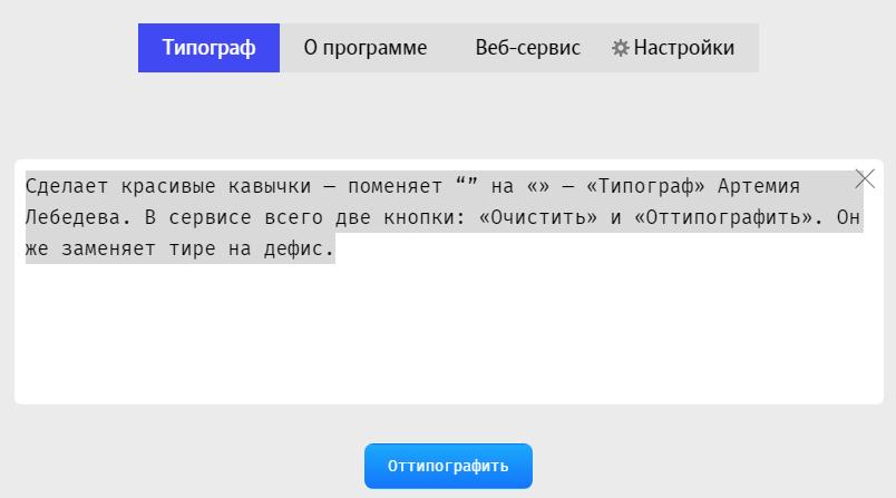 Копируем нужный текст и вставляем в программу