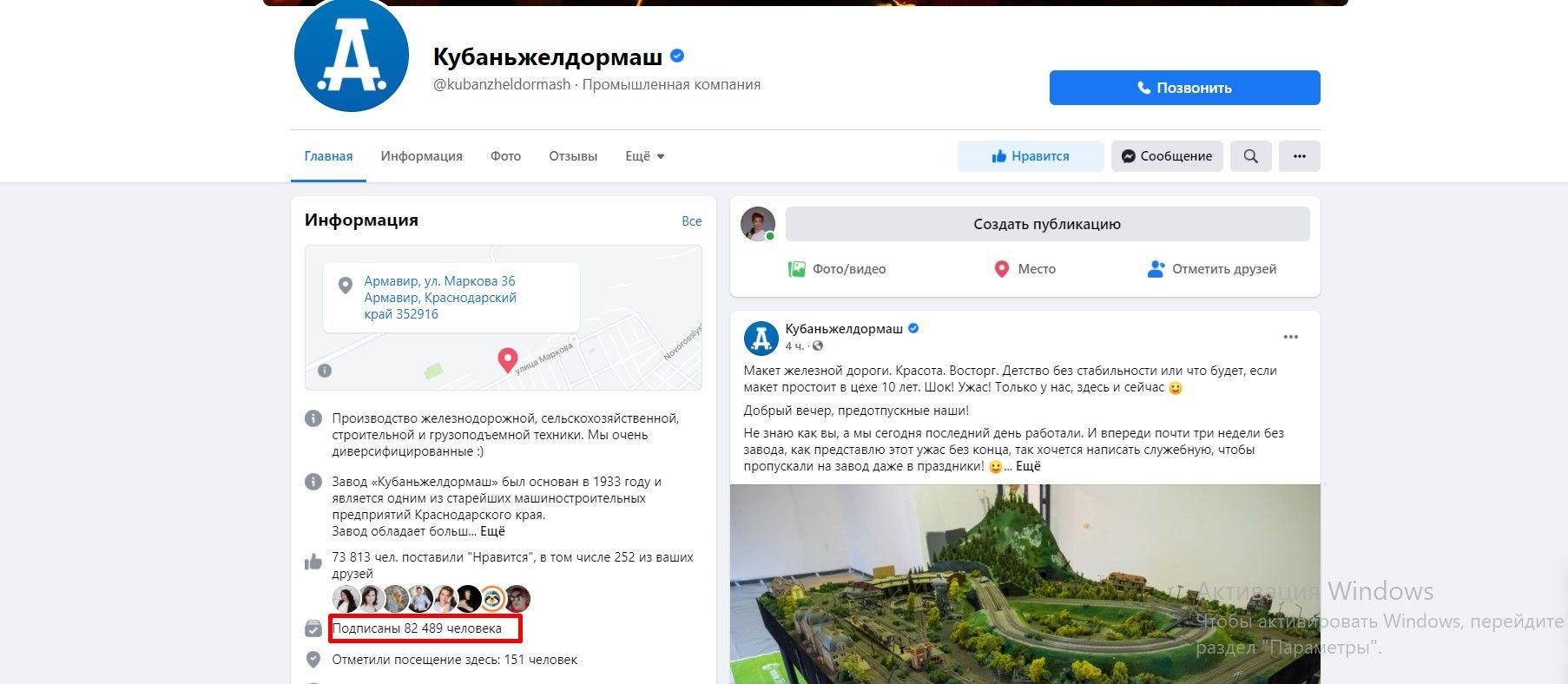 «Кубаньжелдормаш» бьет рекорды в тяжелом машиностроении по количеству подписчиков в соцсетях