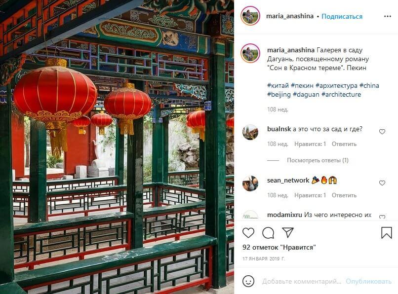 Пекин, галерея в саду Дагуань