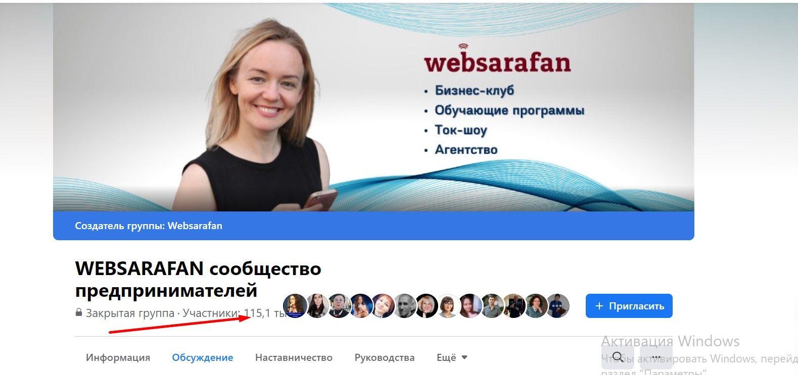 В группе Websarafan уже больше 115 000 участников — это и бизнесмены, и фрилансеры