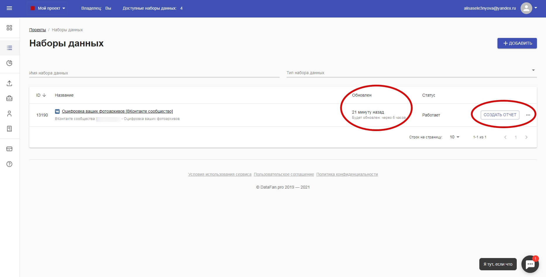 Я создала набор данных для сообщества ВКонтакте. Сразу могу создать отчет и вижу, что он будет обновляться каждые 6 часов