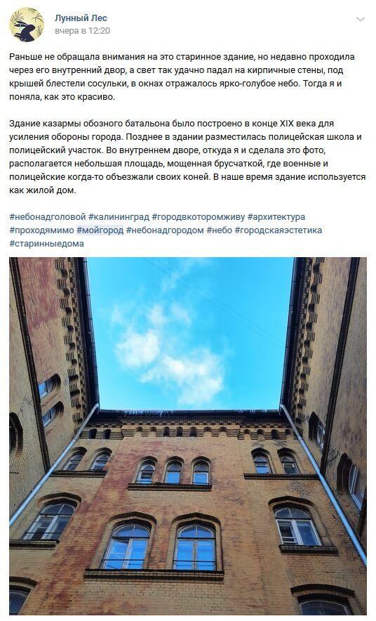 Архитектура Калининграда
