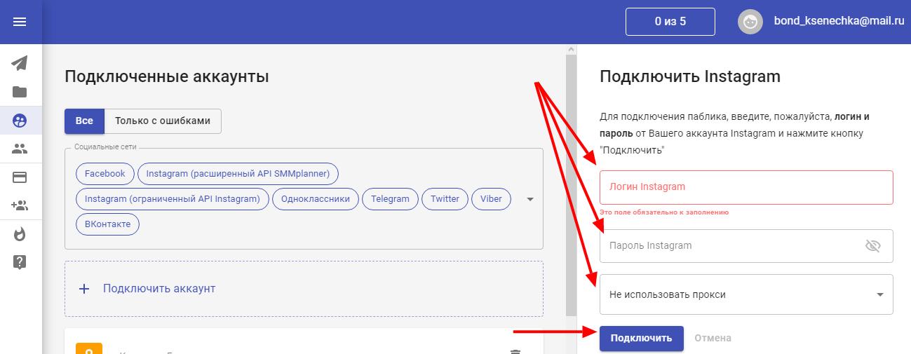 Для подключения важно корректно ввести логин и пароль от соцсети, а затем нажать на «Подключить»