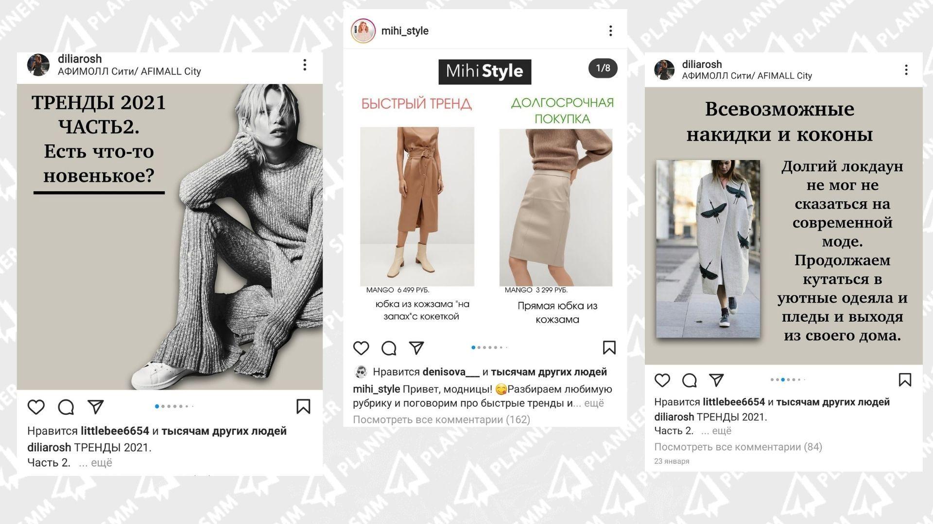 Тренды моды в аккаунте стилиста