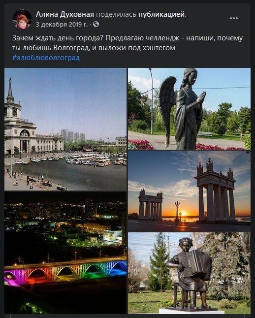 Челлендж «Я люблю Волгоград»