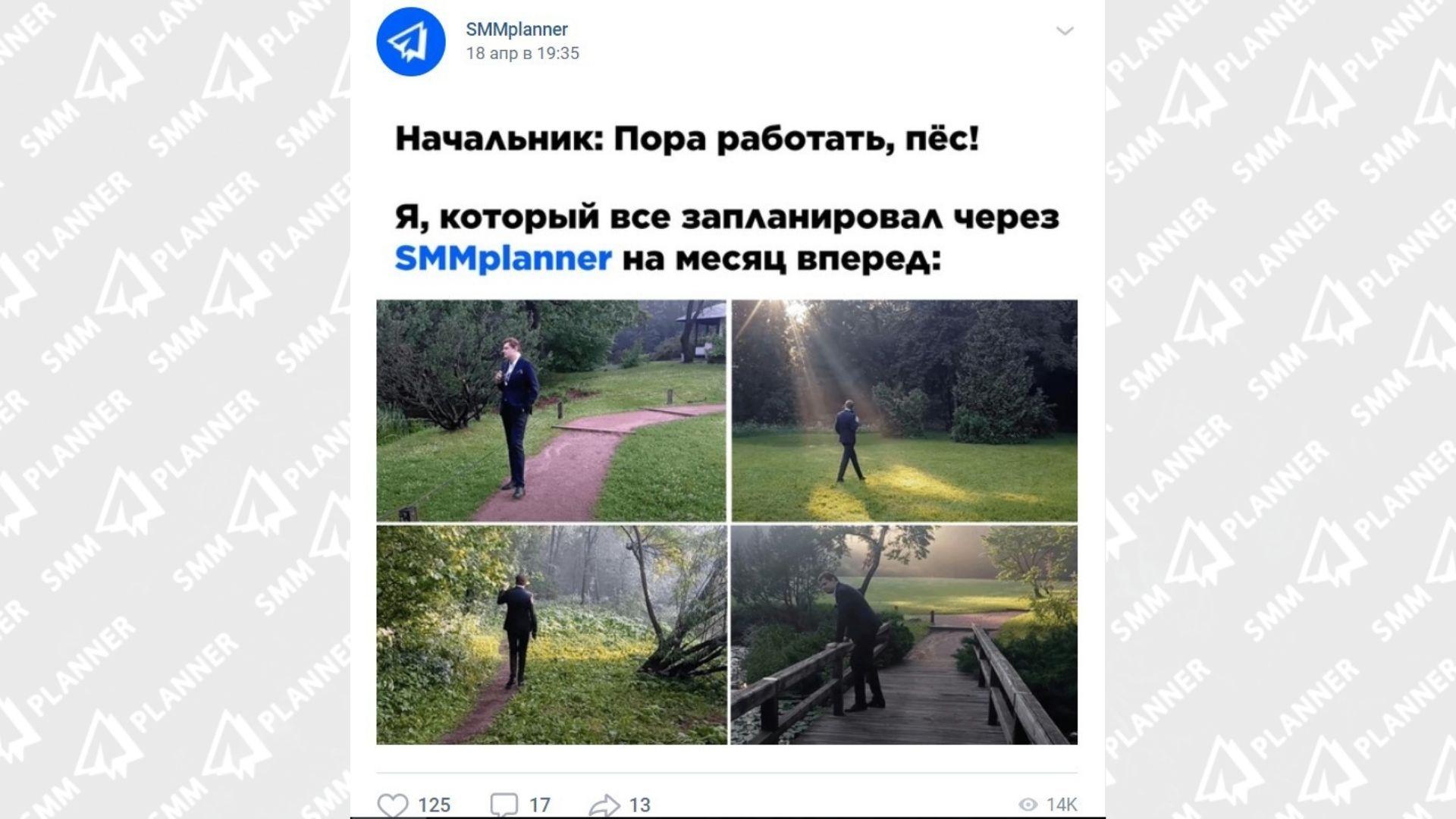 SMMplanner как сервис генерации свободного времени