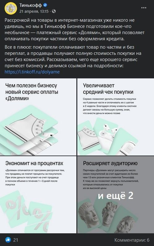 Пост-презентация нового платежного сервиса «Долями» от «Тинькофф Банка»