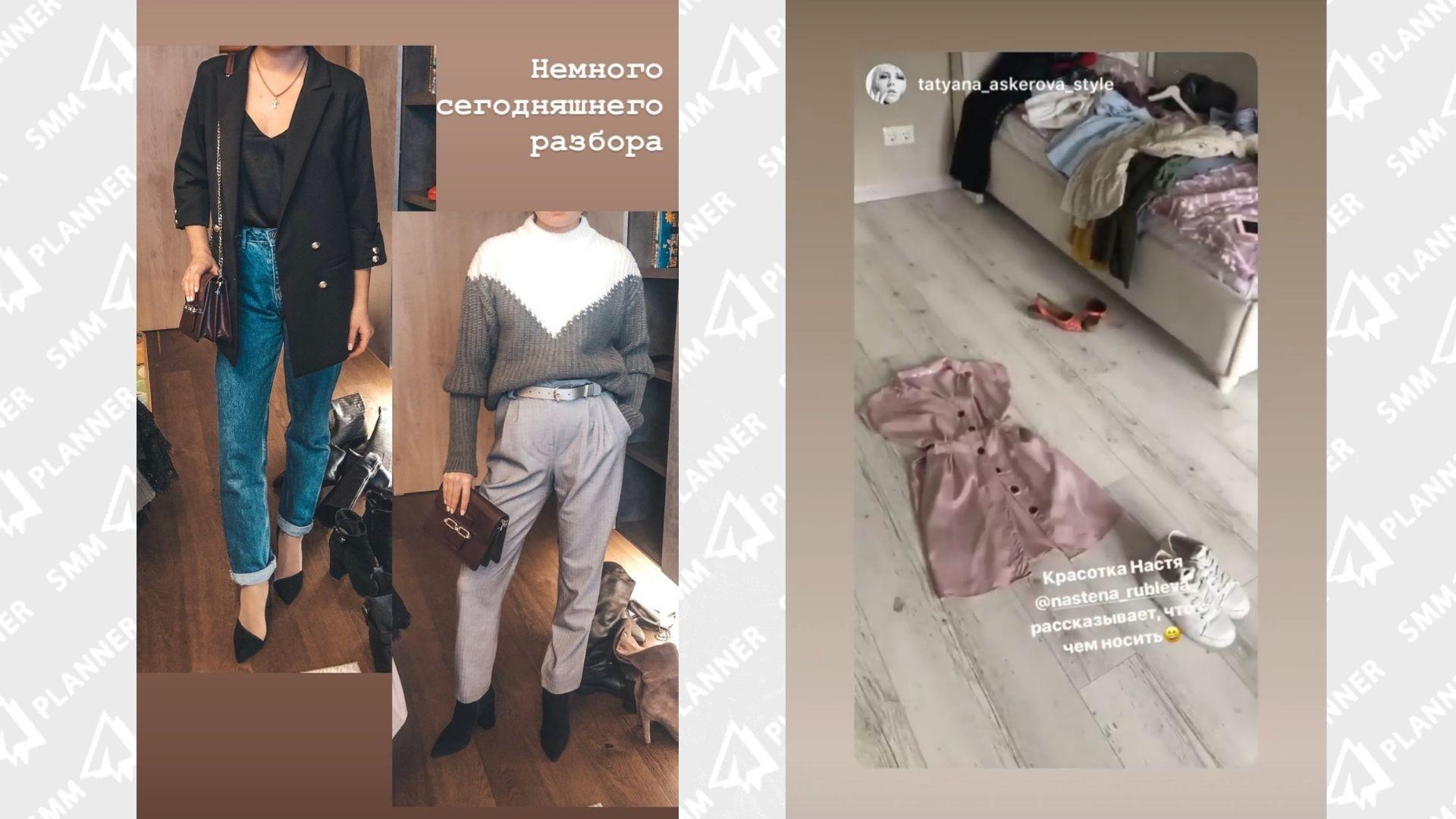 Как проходит разбор гардероба со стилистом