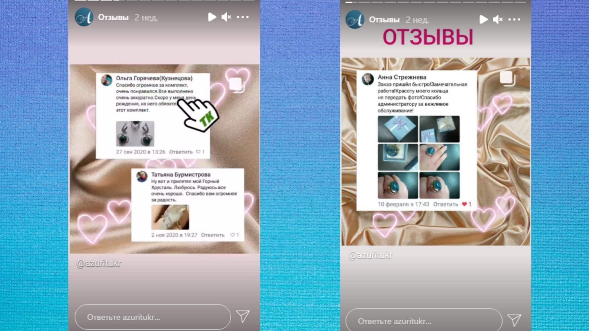 В отзыве можно сделать активную ссылку на страницу клиента или на сам отзыв, чтобы пользователи могли убедится в его реальности