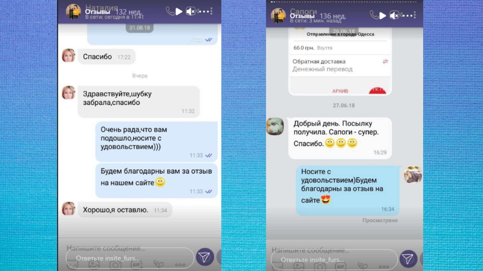 Скрин переписки с Viber дает понять, что клиенты довольны покупками, что компания отвечает на вопросы и беспокоится о качестве продукции