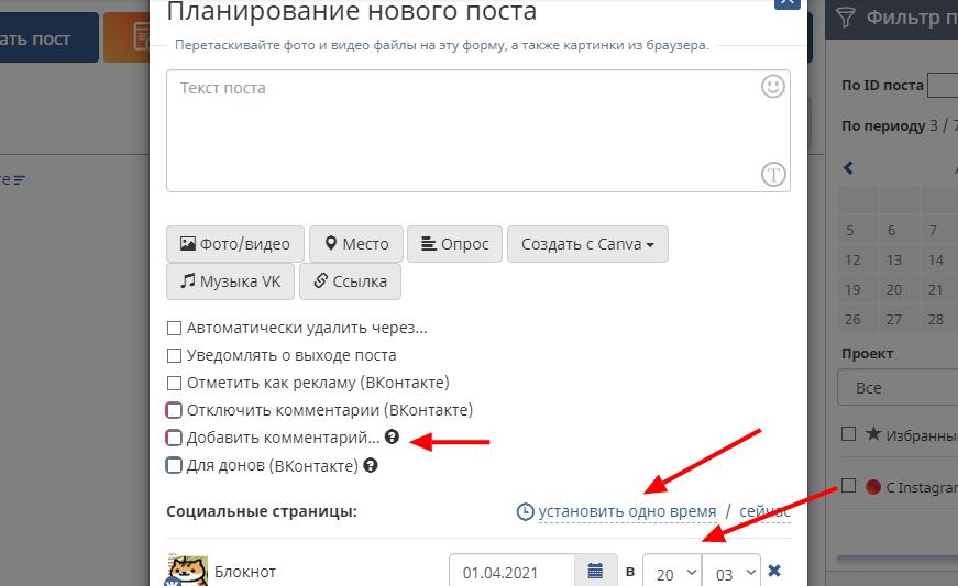 Можно запланировать публикацию поста сразу в несколько социальных сетей или Истории в Инстаграме, добавить первый комментарий