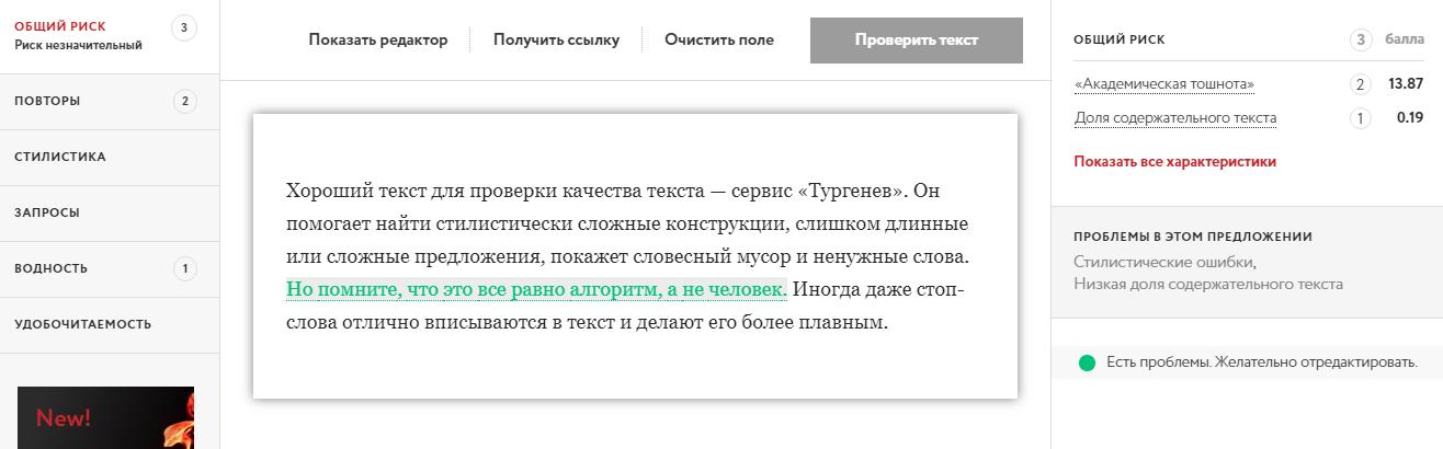 В «Тургеневе» можно проверить текст по разным параметрам
