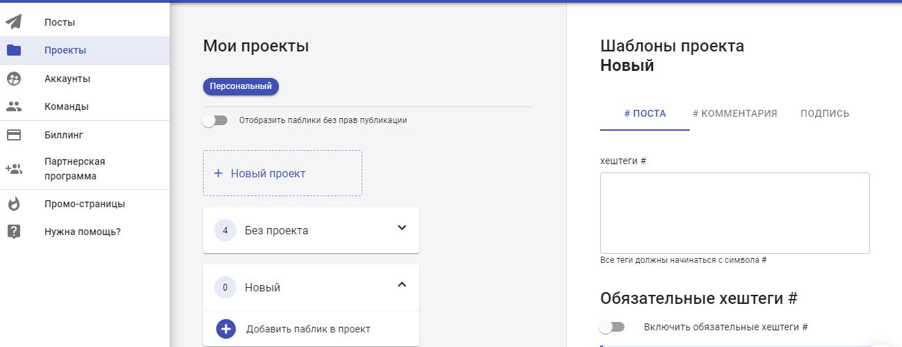 Можно добавить шаблон хештегов для поста, комментария или подписи
