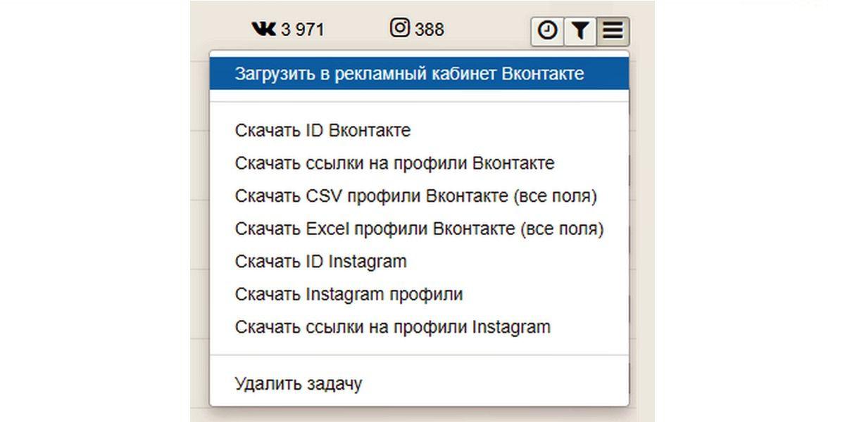 Перед отправкой данных в рекламный кабинет, информацию можно отфильтровать по заданным параметрам