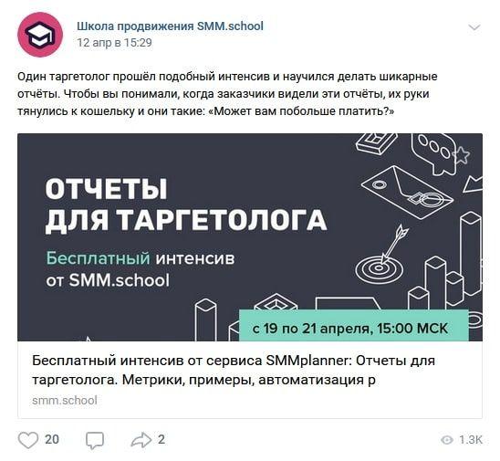 Пост-анонс о запуске интенсива от школы продвижения в соцсетях SMM.school