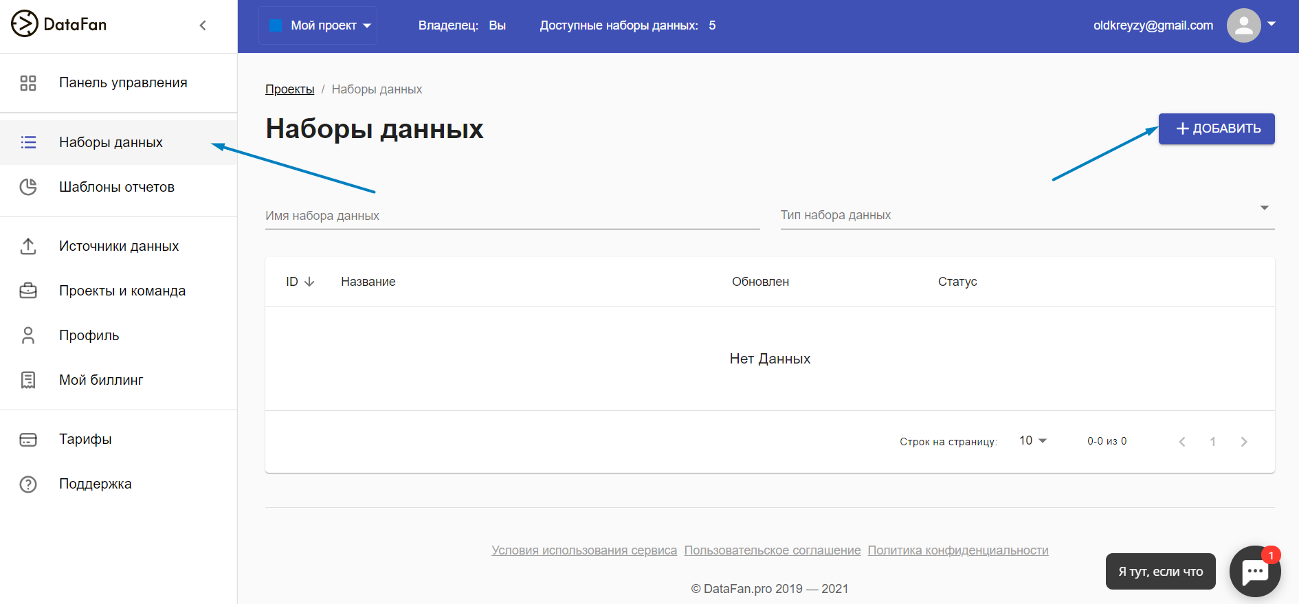 В открывшемся окне выбираем подходящий вариант, у нас — «ВКонтакте сообщество + посты»