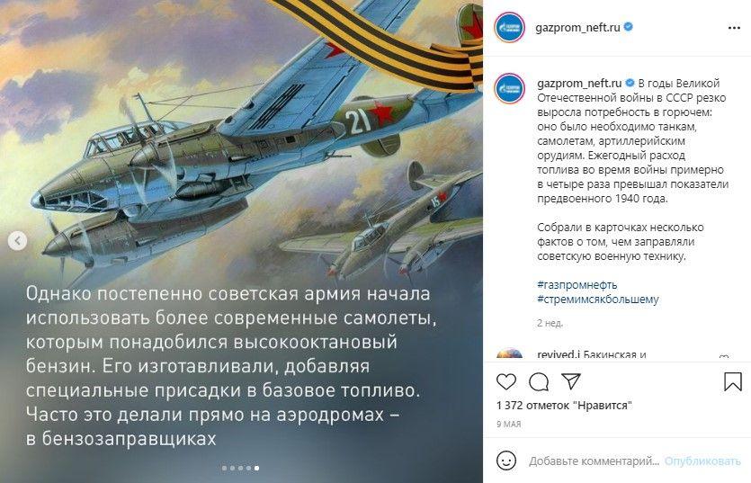 Например, «Газпром» рассказал о продукте, который продает — о топливе и как его использовали во время войны
