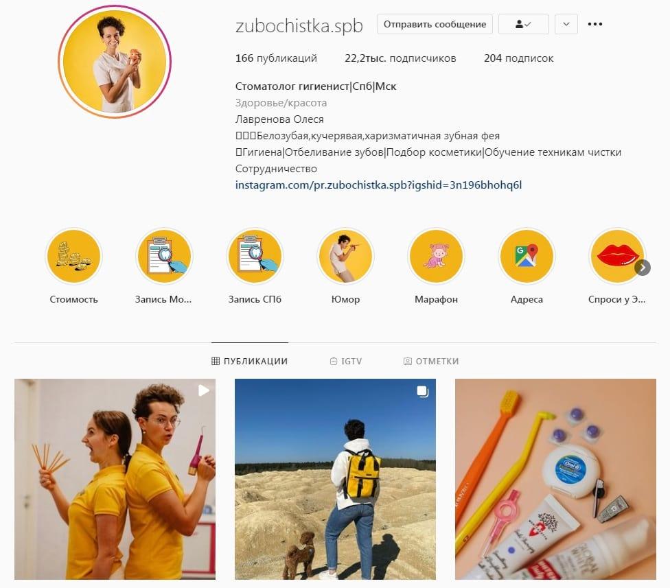 Самый позитивный стоматолог-гигиенист в Санкт-Петербурге