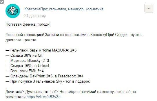Промопост в сообществе КрасоткаПро во ВКонтакте