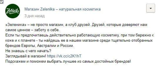 Промопост в группе Zelenika во ВКонтакте