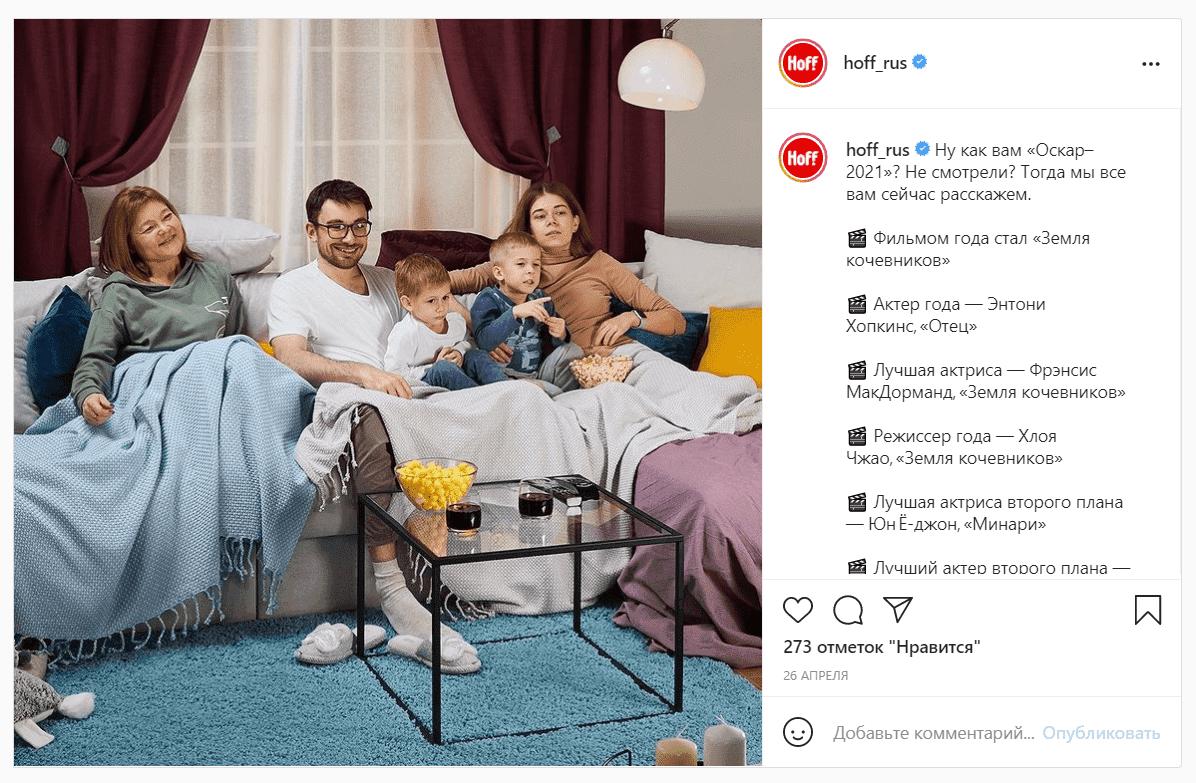 Сама по себе церемония «Оскар» не имеет отношения к мебели, но пост можно дополнить фотографией семьи, расположившейся перед телевизором на диване из новой коллекции ;-) Ссылка на пост