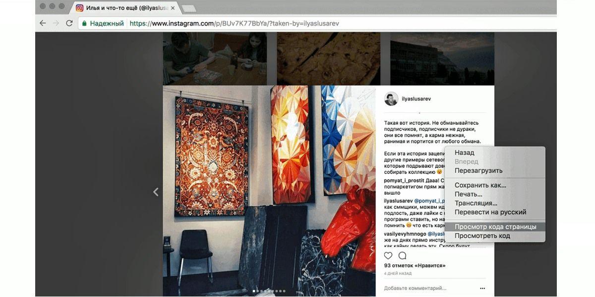 Открываем код. Примерно такое же меню в Опере, Яндекс.Браузере, Сафари