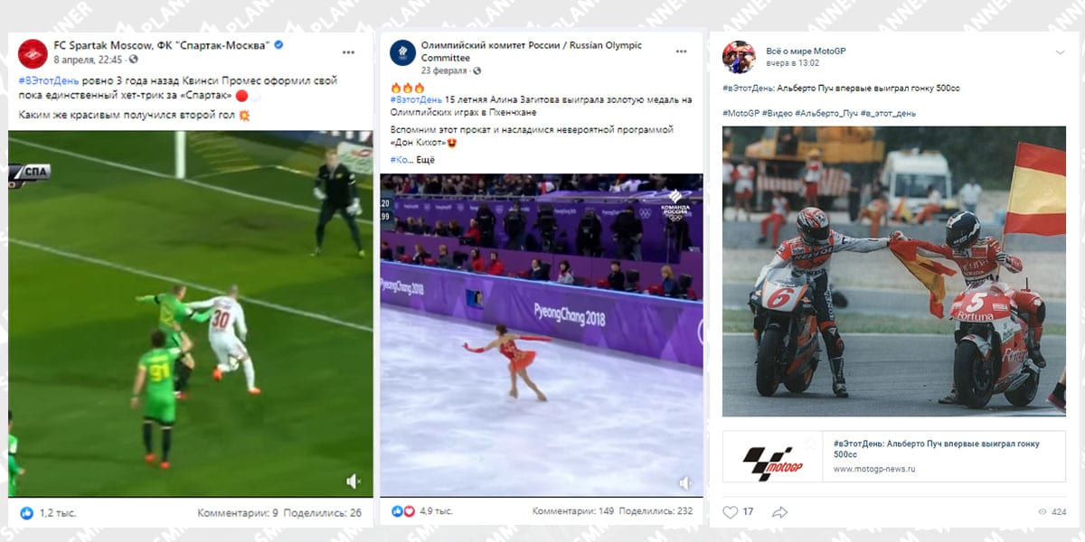 Поклонники спорта любят вспоминать победы их любимых спортсменов