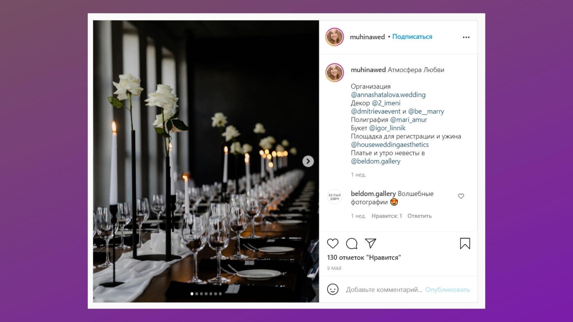 Перечисление участников фотосессии делает пост коммерческим и рекламным, но иногда слова не нужны – снимки говорят сами за себя