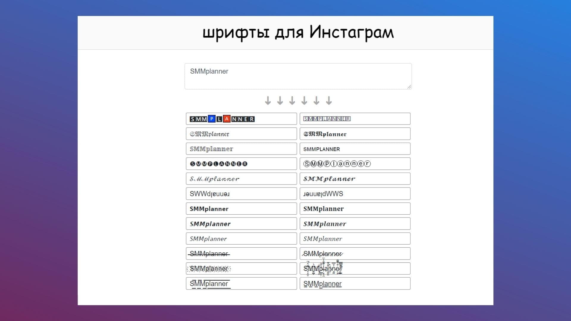 Сайт показывает варианты в нескольких столбцах