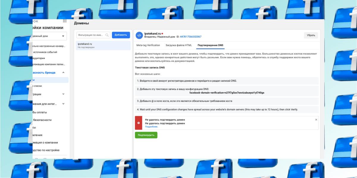 Настройки безопасности бренда в Фейсбуке