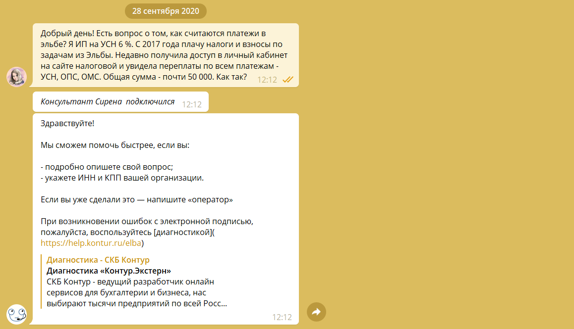 Решать вопросы по налогам с сервисом «Контур.Эльба» удобно в Телеграме