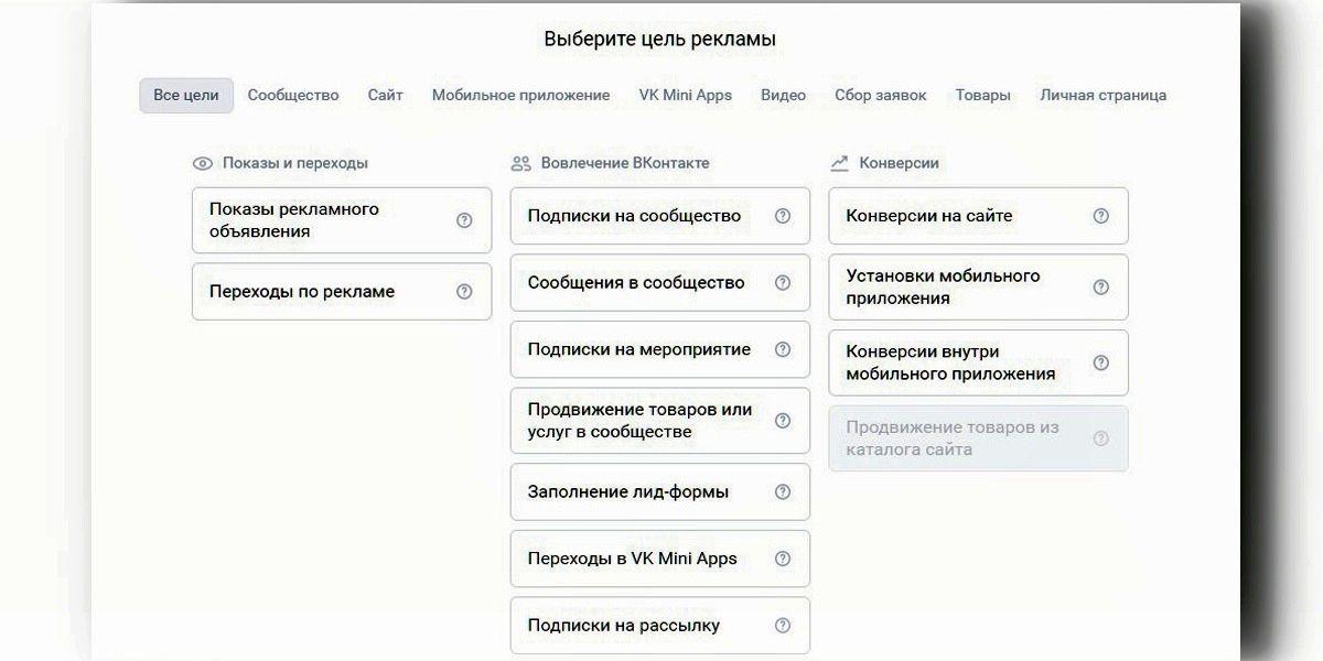 После того как поиск целевой аудитории завершен, укажите куда будут переходить люди с рекламного объявления. Это пример рекламного кабинета ВКонтакте