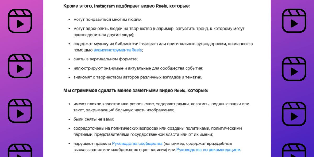 Информация из первых рук о том, какие видео лучше добавлять в Reels Инстаграма