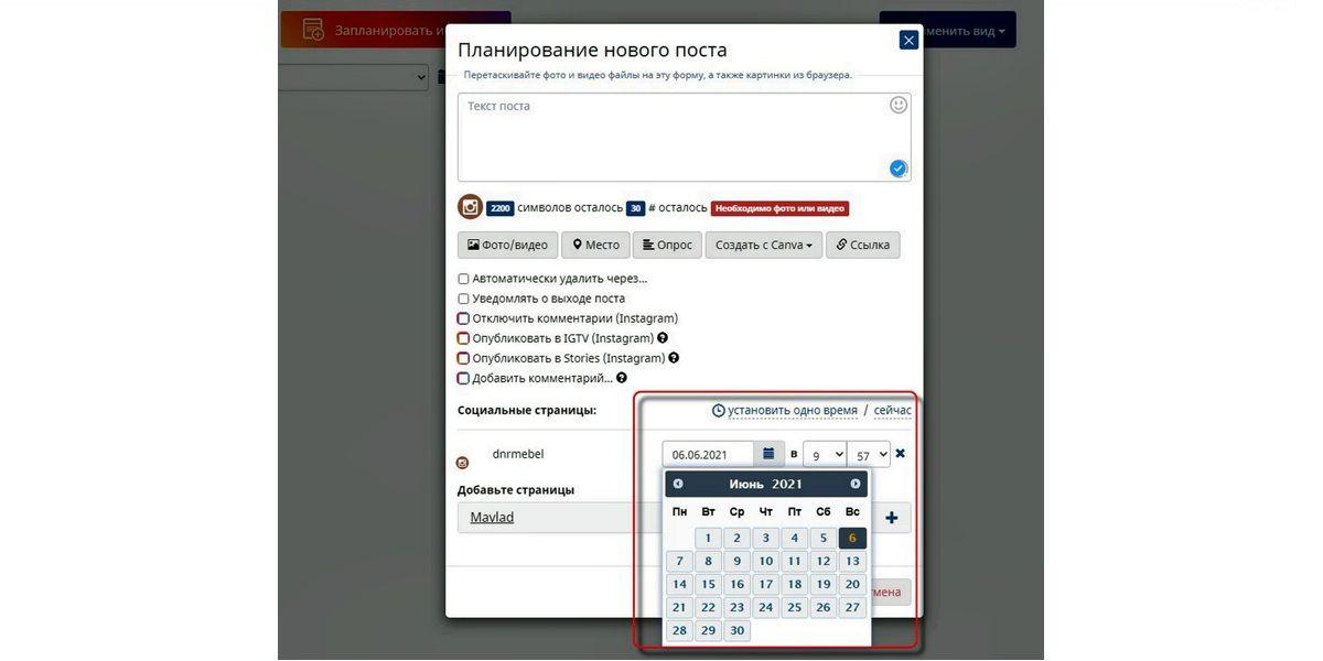 В сервисе можно отформатировать один и тот же пост для разных соцсетей
