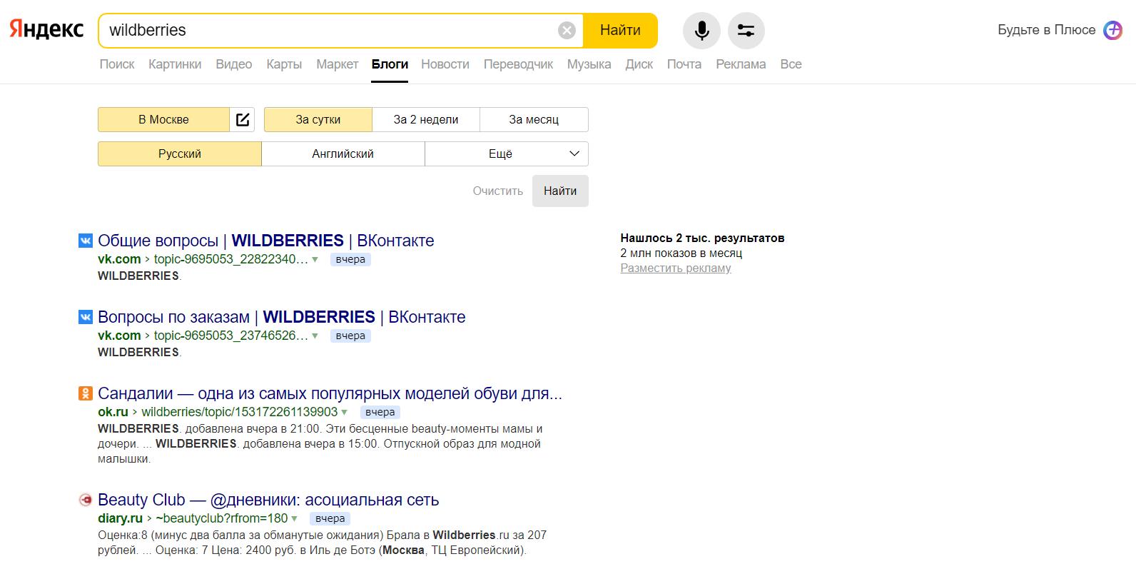 Ищем упоминания через Яндекс.Блоги