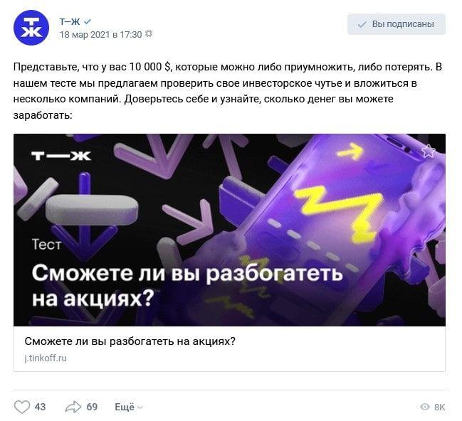 Тест для подписчиков Т-Ж во ВКонтакте