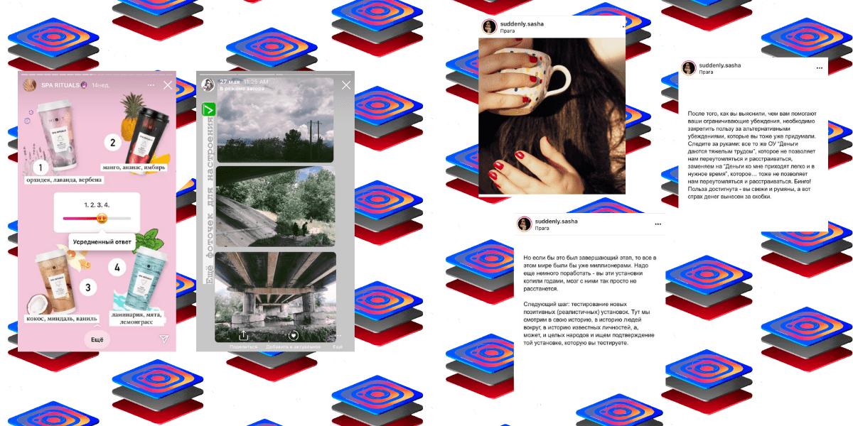Коллаж в Инстаграм Историях для вдохновения или сбора мнений, полезный пост от эксперта – использование нескольких фото в одной публикации всегда удобно. Ссылка на пост