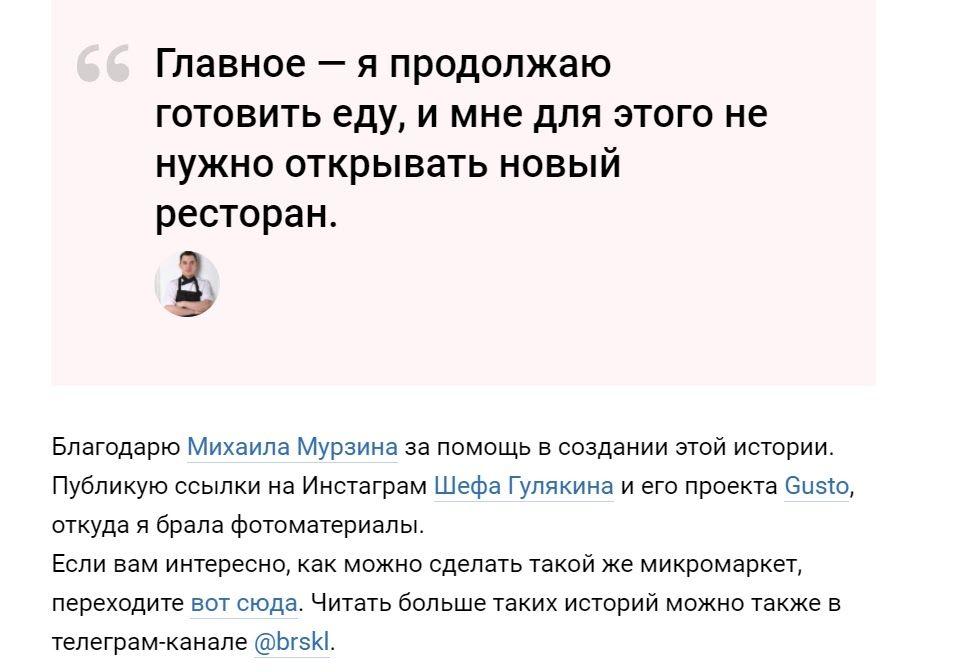 Например, ссылки на аккаунты в Инстаграме в статье на vc.ru