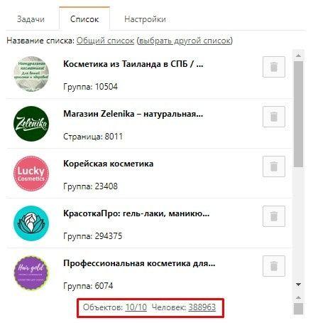 Смотрите список собранных пабликов нажав на значок сервиса в браузере