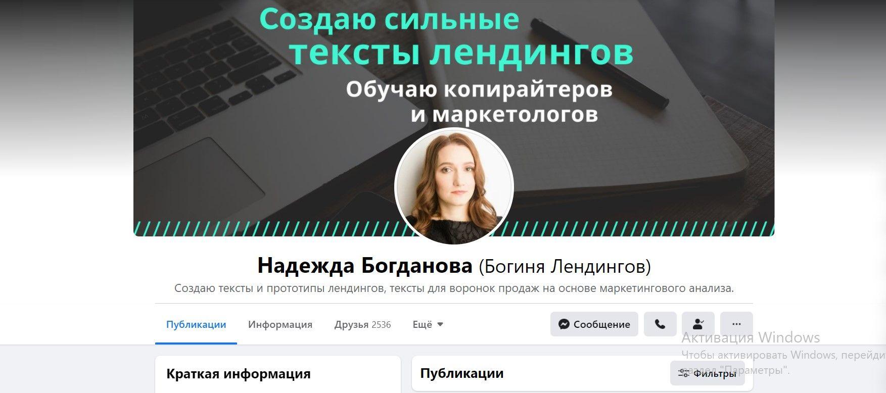 В Фейсбуке Надежда Богданова получает не только заявки, но и полезные советы