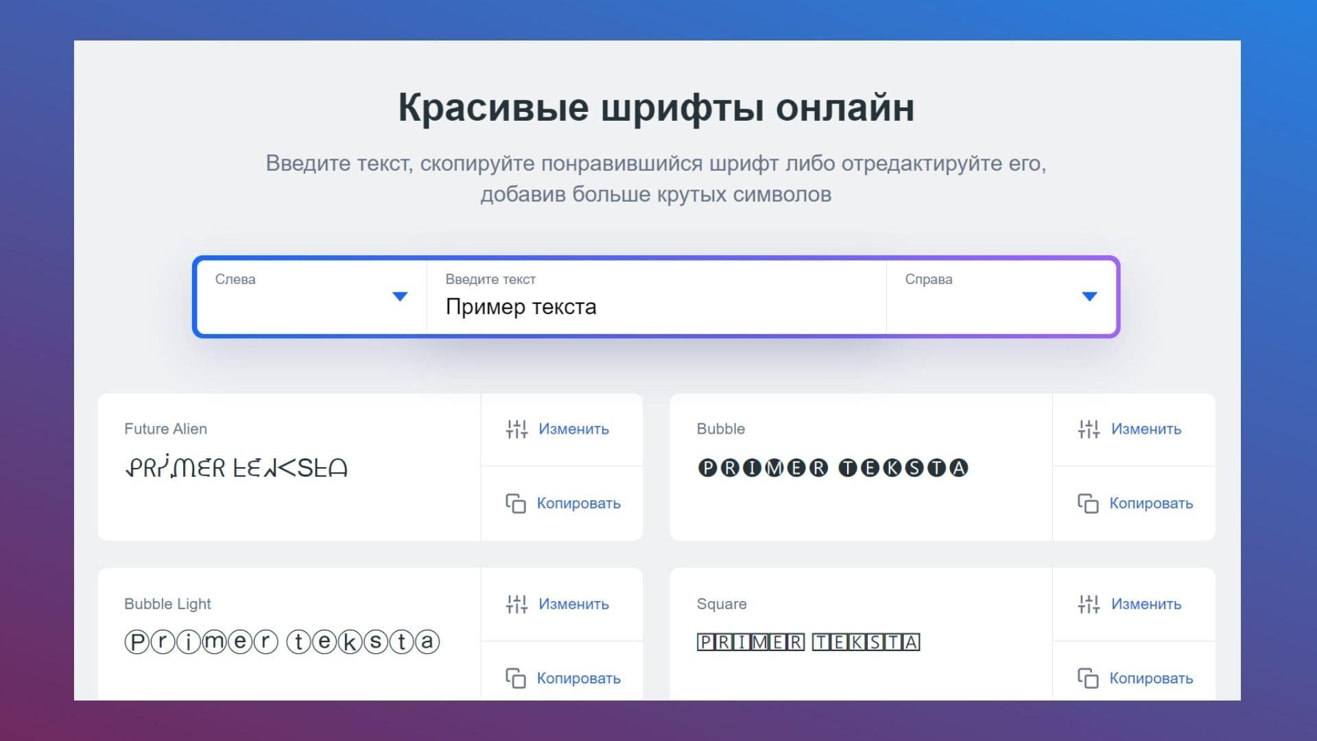 Сайт предлагает гибко настроить будущую надпись – подойдет для шапки профиля