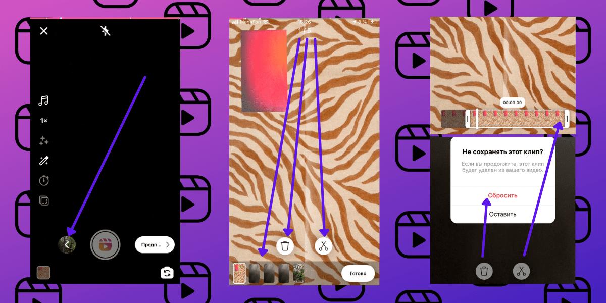 Простенький монтаж клипов в Reels Инстаграма