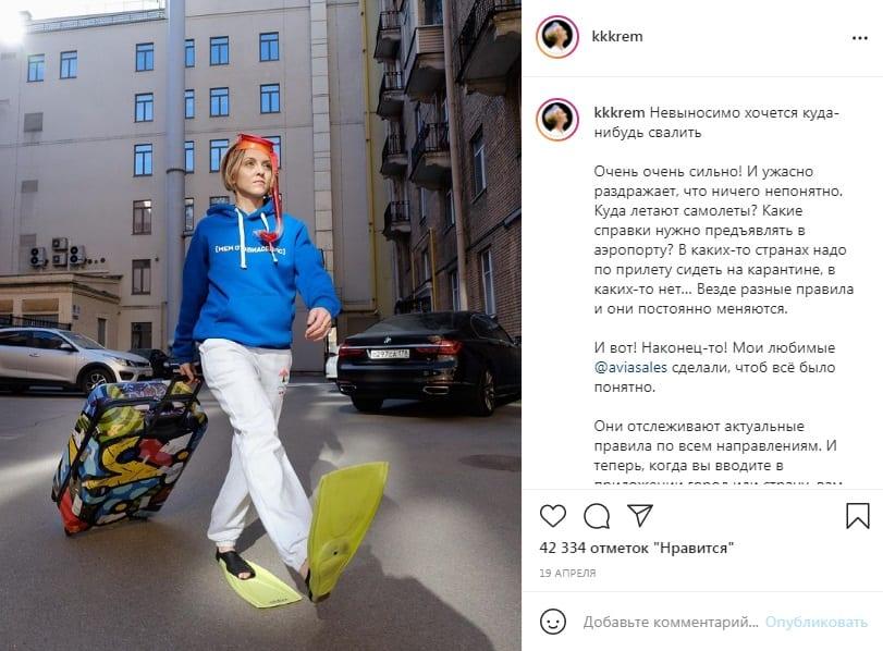 Реклама Авиасейлс у блогера Оли Кравцовой