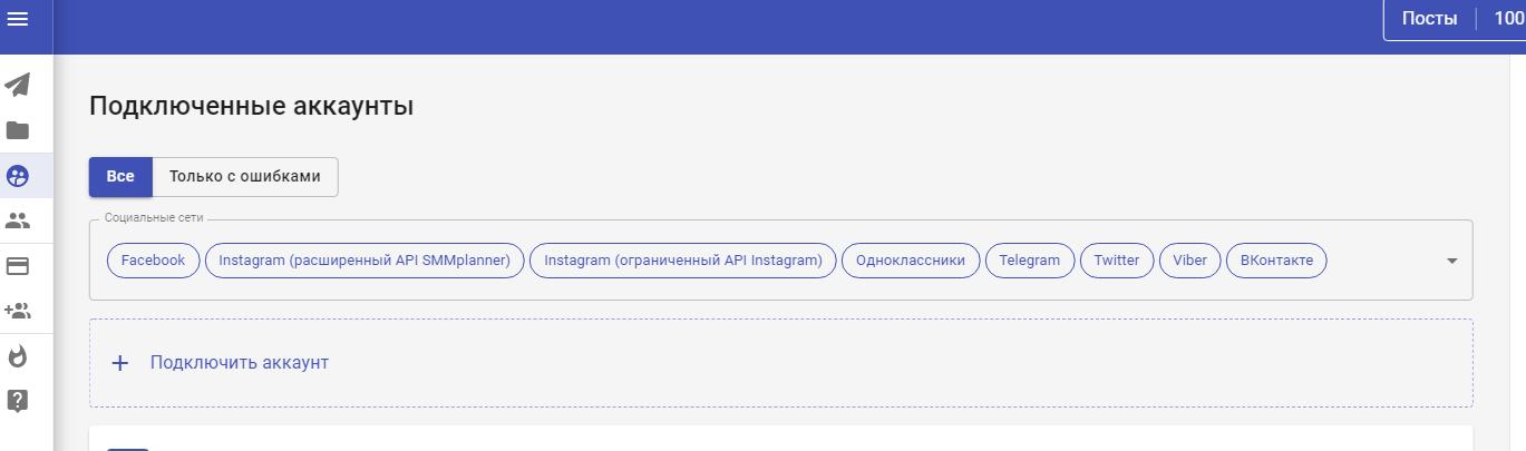 После регистрации пользователь попадает на страницу «Аккаунты», где можно добавить в SMMplanner соцсети