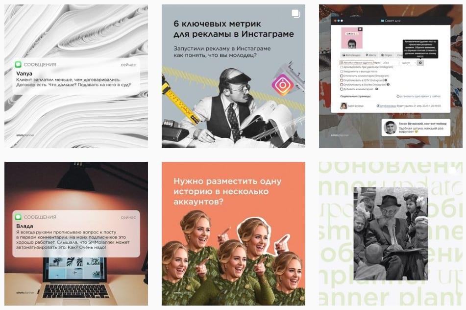 Мы так оптимизировали некоторые публикации в аккаунте SMMplanner в Инстаграме