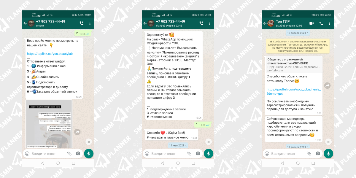 Простые чат-боты в WhatsApp