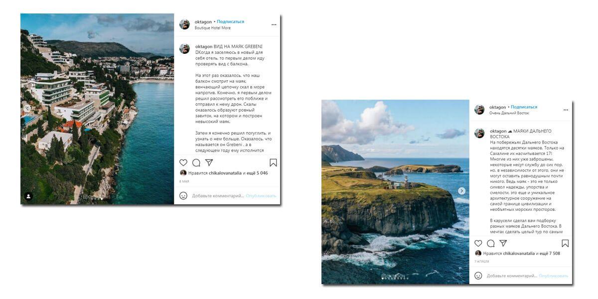 Правило третей Oktagon применил на обеих фотографиях. Справа очевидно: одна треть небо, две трети – море и скалы. А слева фото надо делить вертикально: две трети город, одна треть – море. Даже любитель может делать профессиональные фото для Инстаграма