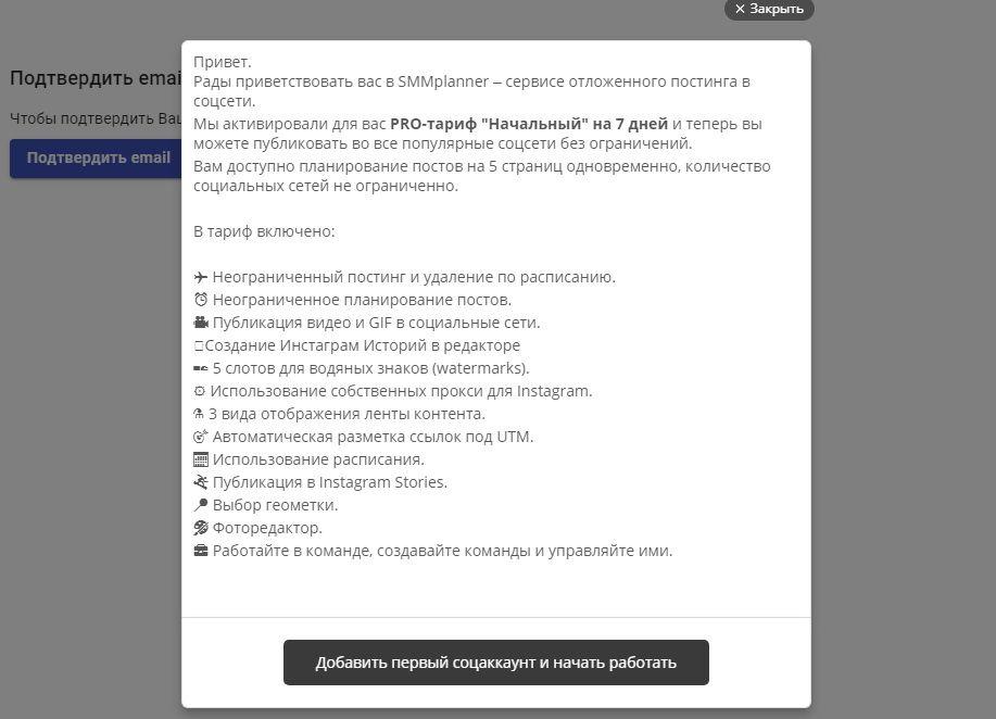 После регистрации станут доступны возможности PRO-тарифа «Начальный»