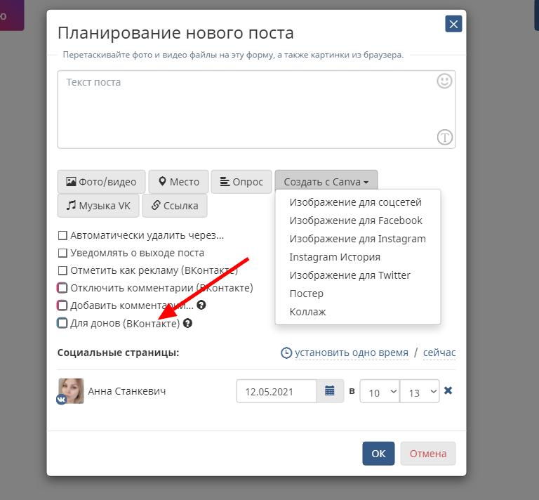 Для VK при постинге в SMMplanner доступна опция «Для донов». Если поставить рядом с ней галочку, то пост будет виден только платным подписчикам, а после истечения указанного времени – остальной аудитории