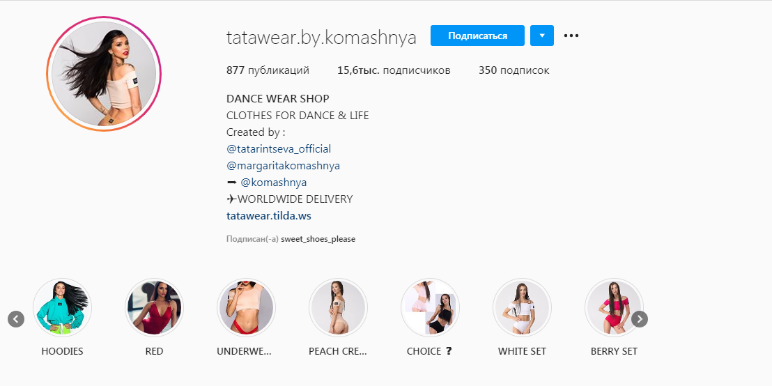 Профиль заявляет, что здесь продают «одежду для танцев и жизни». Из важной для клиента информации – написано, что доставка по всему миру